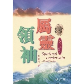 Spiritual Leadership Book Review